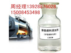 重慶醇基燃料添加劑 環保油助燃劑價格實惠