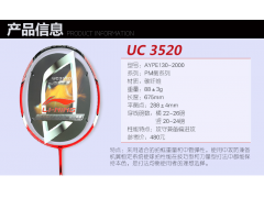 LINING 李寧UC3520羽毛球拍 輕盈穩定 靈活敏銳