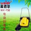 威德尔手推式电动扫地机WX-756清扫地面灰尘树叶用的