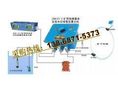 煤矿水位报警器型号ZSB127-KXB127矿用水位报警装置