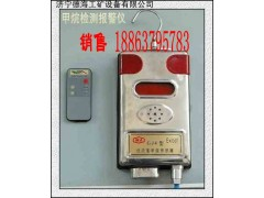 现货销售济宁德海GJC4(B)矿用本安型甲烷传感器