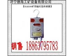 現貨銷售濟寧德海GLH100煤礦硫化氫檢測器