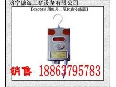 现货销售济宁德海GRG5H红外二氧化碳传感器