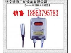 现货销售济宁德海GUY10矿用液位传感器