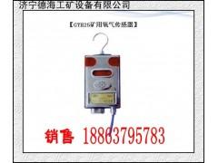 现货销售济宁德海GYH25矿用氧气传感器