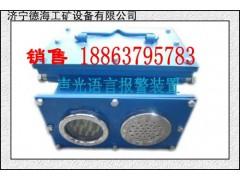 現貨銷售濟寧德海KXb127礦用隔爆聲光語音信號裝置