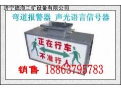 現貨銷售濟寧德海KXB127聲光語音信號箱