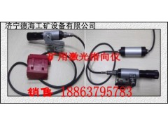 現貨銷售濟寧德海YHJ800煤礦用激光指向儀