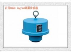 现货销售济宁德海Gqq0.1烟雾传感器