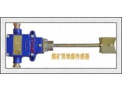 現貨銷售濟寧德海GUJ30礦用堆煤傳感器