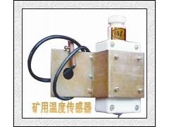 現貨銷售濟寧德海GWD100礦用皮帶機溫度傳感器