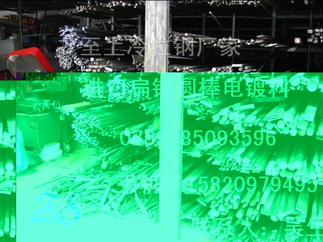 冷拉鋼批發價  進口1010冷拉鋼