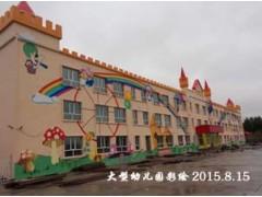 佳木斯幼兒園內外墻手繪壁畫