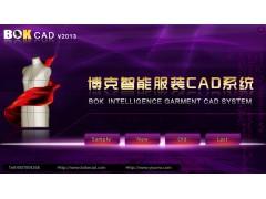 博克CAD 博克服裝CAD 智能服裝CAD 博克智能服裝CAD選擇專業的博克服裝