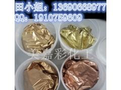 紙張印刷絲網印刷銅金粉進口銅金粉