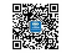 ISO14001认证信息,昆明地区专业的云南ISO认证服务