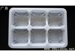 上海廣舟吸塑寶山吸塑定制糕點吸塑盒6個裝蛋糕盒青團盒吸塑盒