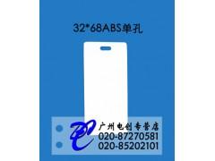 創碩通信吊牌 32*68單孔 ABS注塑電纜掛牌 標識牌