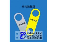 創碩標牌  白色黃色 控制箱安全開關按鈕牌  警示銘牌