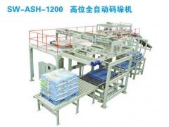 高位全自動碼垛機SW-ASH-1200全自動碼垛機碼垛設備