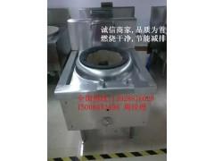 四川廠家供應環保油不銹鋼單炒爐 生物油單尾灶
