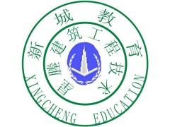 广州工程造价培训领跑者(新城教育)