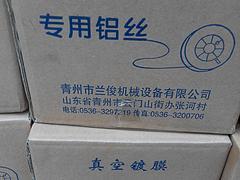 潍坊提供价位合理的高纯铝丝:高纯铝丝出售