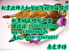 加盟果木烤鸭赚疯了-北京 脆皮烤鸭加盟官网