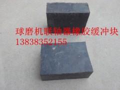 2700球磨机联轴器夹布橡胶缓冲块胶块(胶砖)配件