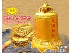 [華奎廠家]供應寺廟佛像香爐超亮999黃金粉