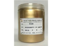 供应铁艺铝艺上色表面处理1000目黄金粉
