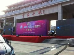重慶市靠譜的舞臺搭建推薦_貴州舞臺設計搭建費用