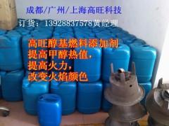 提高甲醇燃烧值和火力的甲醇助燃剂、高亮度生物醇油乳化剂
