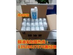 高旺醇油宝助燃剂、提高甲醇火力新配方,蓝白火醇油宝