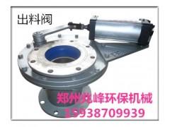 郑州摆动式陶瓷进料阀什么牌子好 郑州兆峰机械设备公司