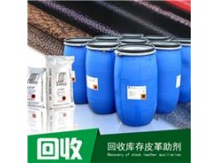 回收工廠剩余不用染料 顏料 化工助劑18732029968