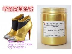 [華奎廠家]皮革涂料工藝品999黃金粉默克金粉
