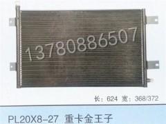 濰坊青州晨陽汽車空調,起動機,發電機,電瓶批發