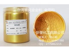 [華奎廠家]供應金箔畫用24K金箔粉