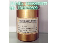 供應印刷印花膠印用銅金粉