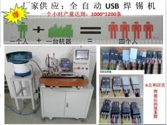廠家直銷 USB自動焊錫機-V5 miniusb自動焊錫機