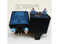 批发200A大电流启动继电器12V/24V大功率汽车继电器