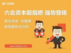武漢優質的股指吧六合資本項目 東山期貨配資