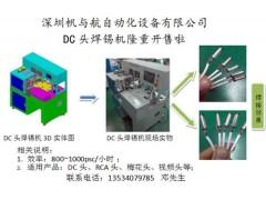 廠家直銷焊錫DC頭專用自動焊錫機 SET系列自動焊線設備