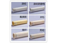 江蘇水泥廠專用常溫高溫濾袋,窯頭窯尾粉磨站用除塵布袋供應