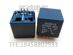 廠家直銷電動專用80A 60V汽車繼電器