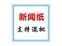 天津市地區專業的新聞紙