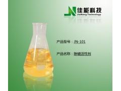 除蜡表面活性剂、除蜡水原材料