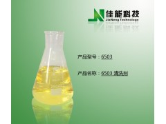 液体洗涤剂、液体皂、金属清洗剂