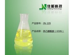 异乙醇酰胺   液体清洗剂、除蜡水原料
